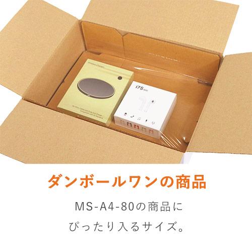 フィルム付きダンボールパット(A4・80サイズ用)※MS-A4-80対応