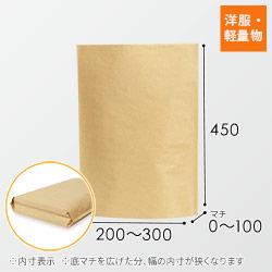 簡易宅配袋 底マチ付(M)テープなし