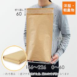 簡易宅配袋 底マチ付(角2サイズ×底マチ60mm)テープ付き