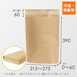 簡易宅配袋 底マチ付(角0サイズ×底マチ60mm)テープ付き