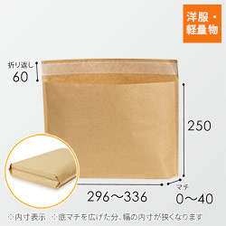 簡易宅配袋 底マチ付(幅350×高さ250×底マチ40mm)テープ付き