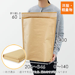 簡易宅配袋 底マチ付(幅360×高さ400×底マチ140mm)テープ付き
