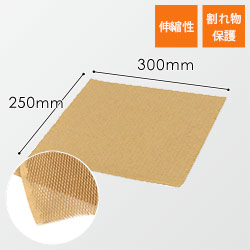 クッションペーパー(250×300mm)