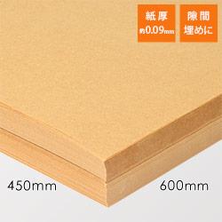 両更クラフト紙 60g/m2(450×600mm)