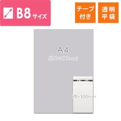 OPP袋 B8サイズ(テープ付き)