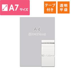 OPP袋 A7サイズ(テープ付き)