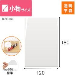 OPP袋 120×180mmサイズ(テープ無し)