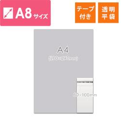 OPP袋 A8サイズ(テープ付き)
