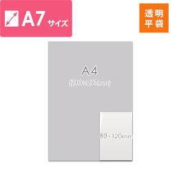 OPP袋 A7サイズ(テープ無し)