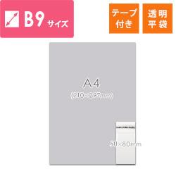 OPP袋 B9サイズ(テープ付き)