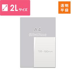 OPP袋 写真2L判サイズ(テープ無し)
