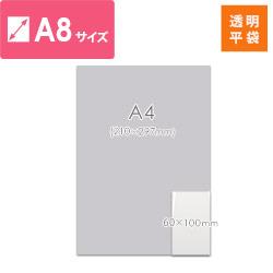OPP袋 A8サイズ(テープ無し)