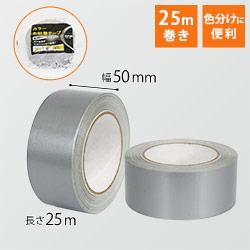 布テープ(銀)50mm×25m