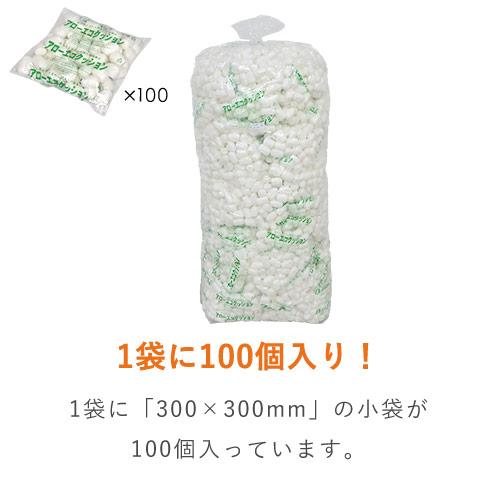 アローエコクッション 紙製・発泡緩衝材(300×300mm小袋100個入)※平日9~17時受取限定(日時指定×)
