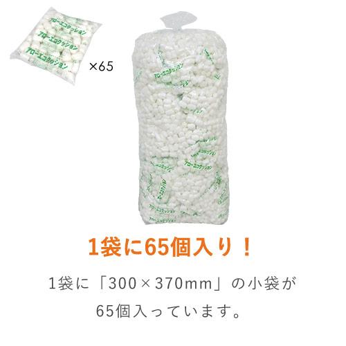 アローエコクッション 紙製・発泡緩衝材(300×370mm小袋65個入)※平日9~17時受取限定(日時指定×)