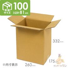【宅配100サイズ】段ボール箱(260×175×332mm)