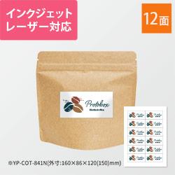 宛名ラベル用紙・A4 12面(86.4×42.3mm)余白付
