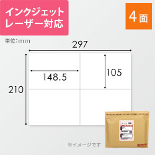 宛名ラベル用紙・A4 4面(105×148.5mm・クリックポスト用)