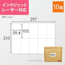 宛名ラベル用紙・A4 10面(59.4×105mm)