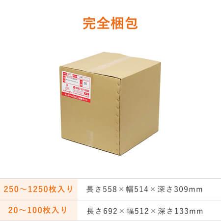 【ゆうパケット・定型外郵便】A4厚さ1~4cm変更可・ヤッコ型ケース