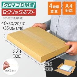 【ゆうパケット・定型外郵便】A4厚さ1~4cm変更可・ヤッコ型ケース ※材質変更しました