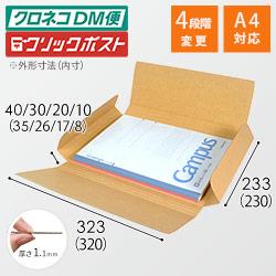 【ゆうパケット・定型外郵便】A4厚さ1~4cm変更可・ヤッコ型ケース ※キャンペーン価格