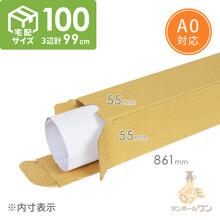 【受注生産】ポスター用ケース(A0サイズ)