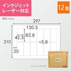 宛名ラベル用紙・A4 12面(83.8×42.3mm)余白付