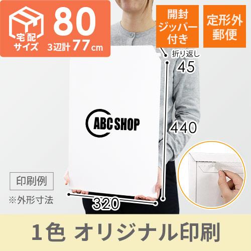 【社名・ロゴ印刷 1色】厚紙封筒(A3)※印刷版代無料
