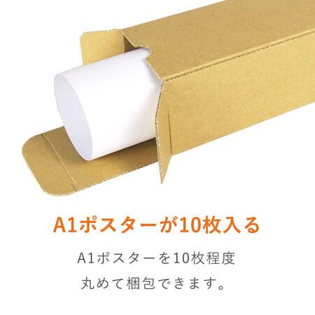 ポスター用ケース(A1サイズ)