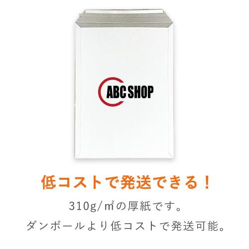 【社名・ロゴ印刷 2色】厚紙封筒(A3)※印刷版代無料