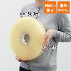 OPPテープ 機械用長尺 幅36mm×1500m巻(軽・中梱包用/0.052mm厚)