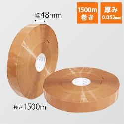 OPPテープ(ベージュ)機械用長尺 幅48mm×1500m巻(軽・中梱包用/0.052mm厚)