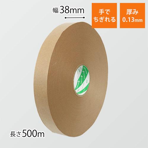 クラフトテープ 機械用長尺 幅38mm×500m巻