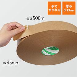 クラフトテープ 機械用長尺 幅45mm×500m巻
