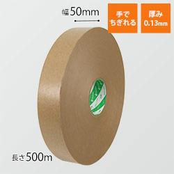 クラフトテープ 機械用長尺 幅50mm×500m巻