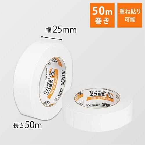 白クラフトテープ 25mm×50m