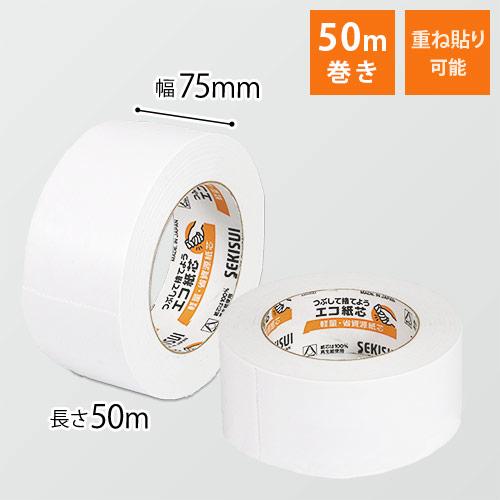 白クラフトテープ 75mm×50m