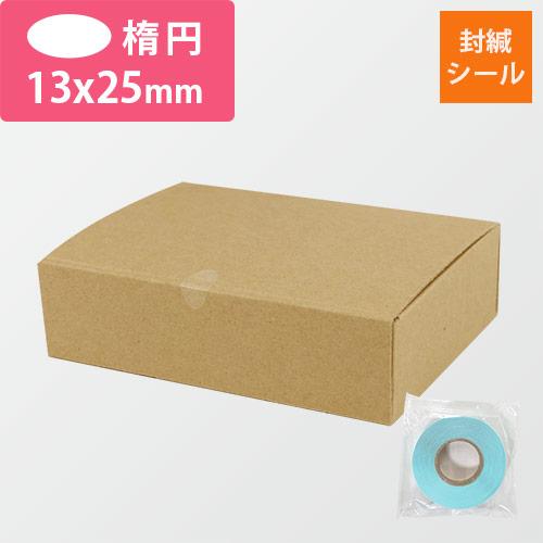 透明PETシール 楕円・小(13×25mm)