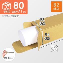 ポスター用ケース(B2サイズ)