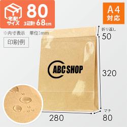 【社名・ロゴ印刷 1色】耐水(ラミネート)宅配袋・小(茶)テープ付き ※印刷版代無料