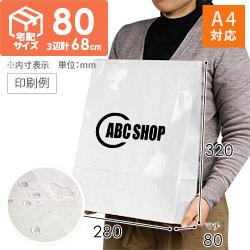 【社名・ロゴ印刷 1色】耐水(ラミネート)宅配袋・小(白)テープ付き ※印刷版代無料