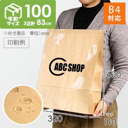【社名・ロゴ印刷 1色】耐水(ラミネート)宅配袋・大(茶)テープ付き ※印刷版代無料