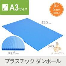 【特価品】プラダンシート A3(水色) 5mm800g