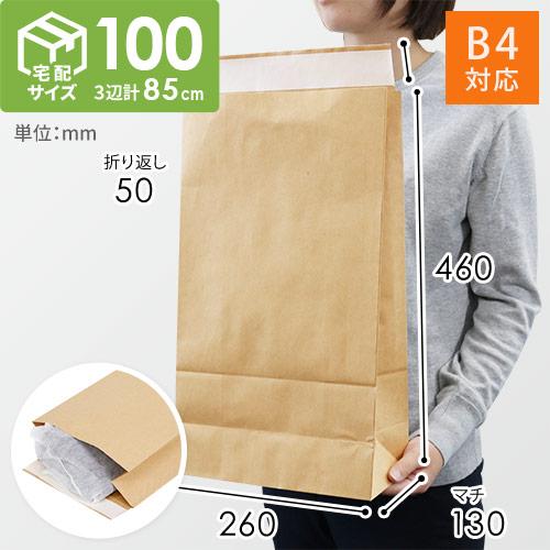 宅配袋260×130×460 (茶) テープ付き