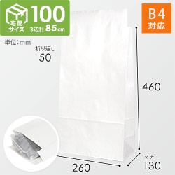 宅配袋260×130×460 (白) テープ付き