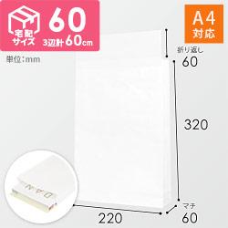 宅配袋 SS(白) テープ付き