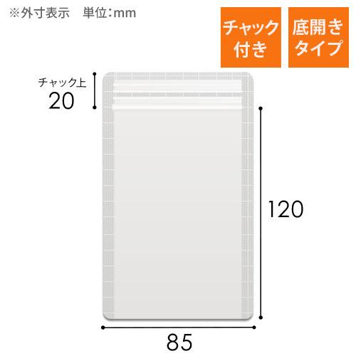 透明 チャック付き平袋(袋巾85×長さ120mm)