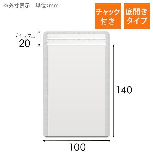 透明 チャック付き平袋(袋巾100×長さ140mm)