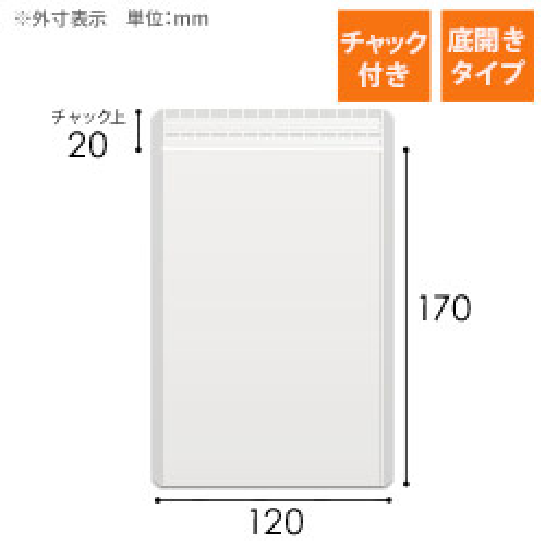 透明 チャック付き平袋(袋巾120×長さ170mm)